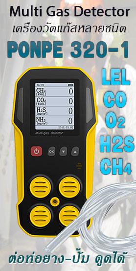 PONPE 320-1 Gas Detector